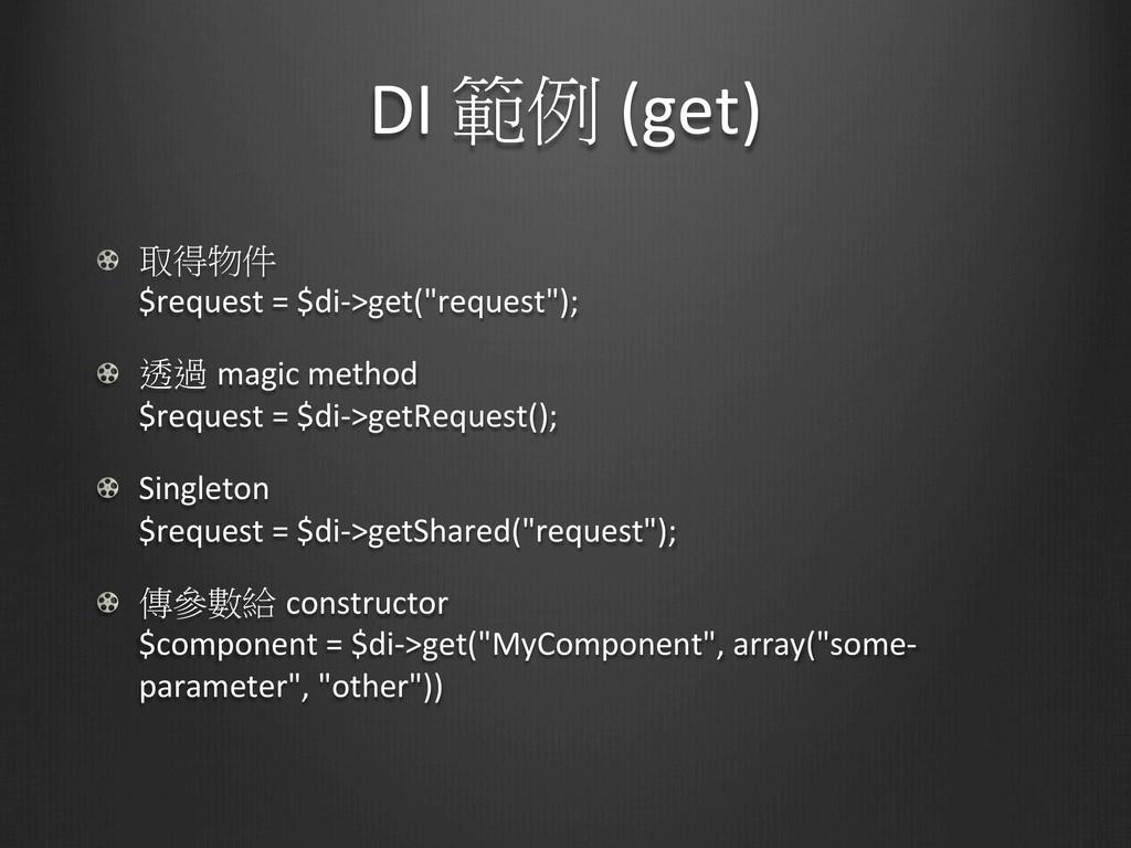 DI 範例 (get) !  取得物件  $request =...