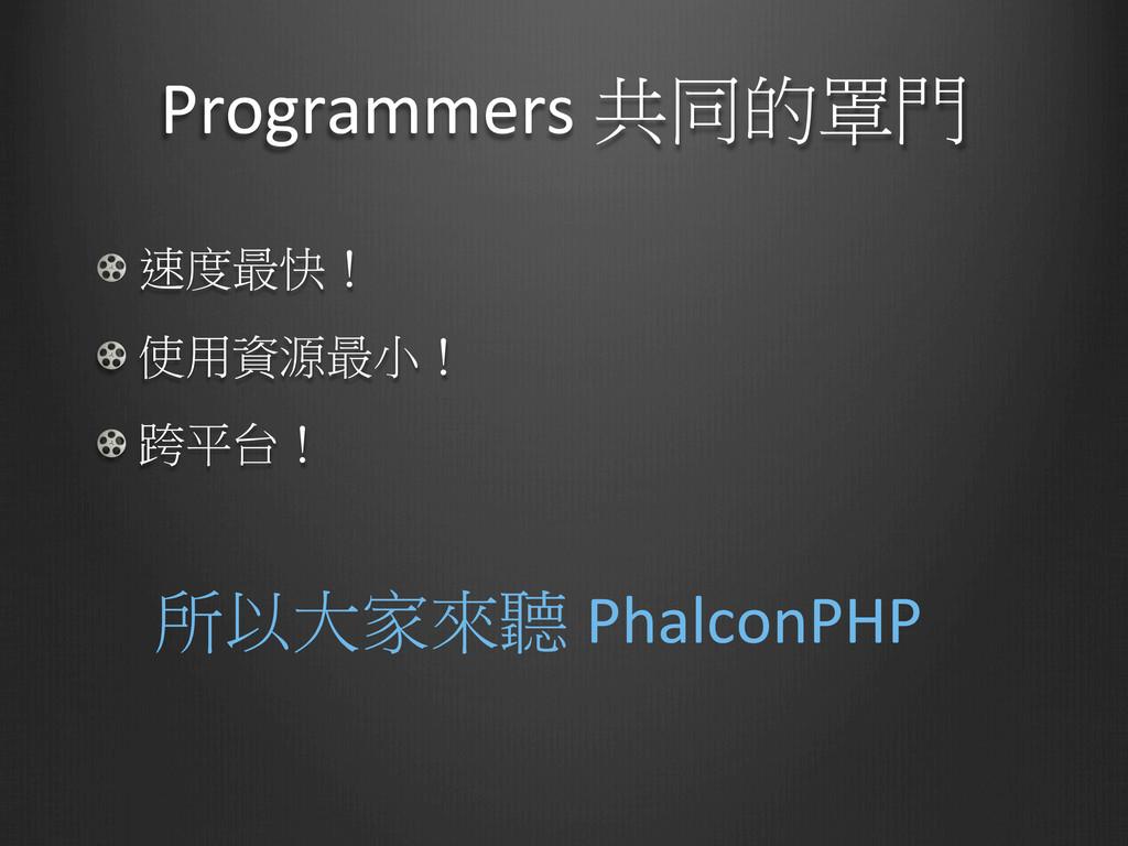 Programmers 共同的罩門  ! 速度最快!  ! 使用資源最小...
