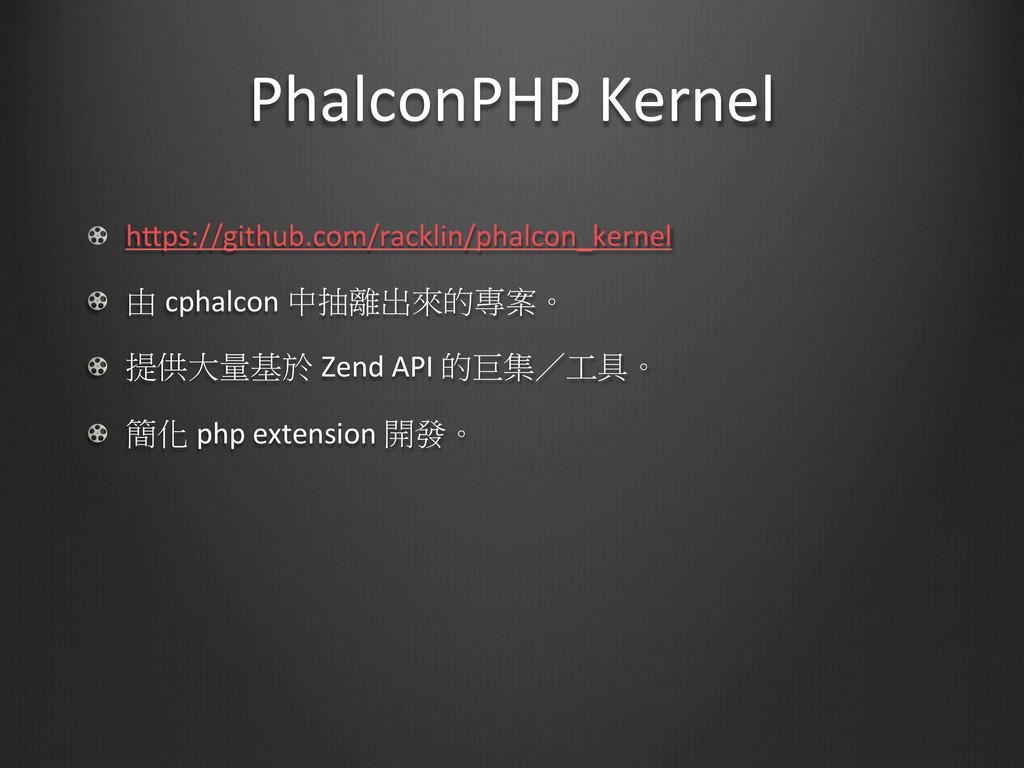 PhalconPHP Kernel ! hHps://github.com/rackl...