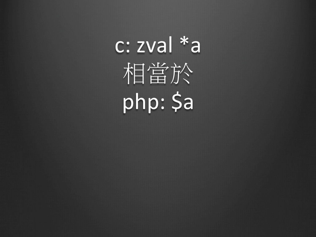 c: zval *a    相當於  php: $a