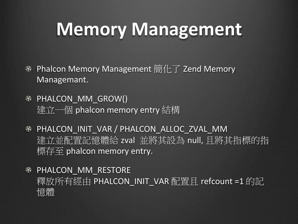 Memory Management ! Phalcon Memory Ma...