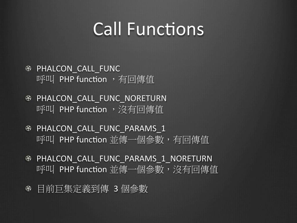 Call FuncWons !  PHALCON_CALL_FUNC  ...