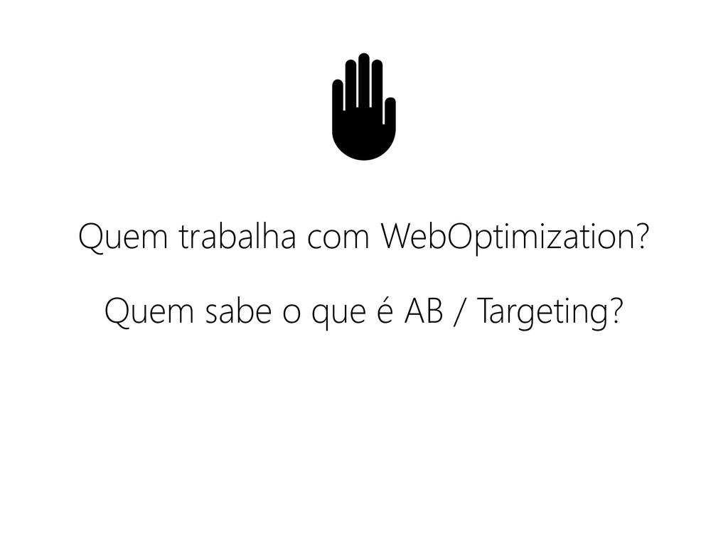 Quem trabalha com WebOptimization? Quem sabe o ...
