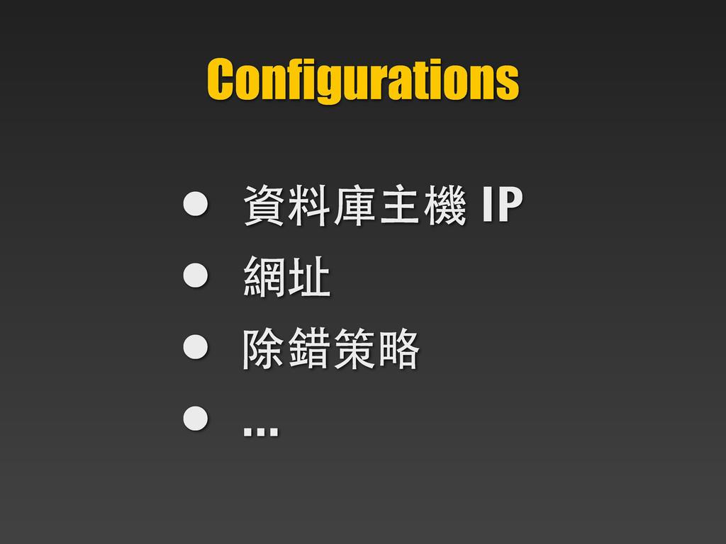 Configurations • 資料庫主機 IP • 網址 • 除錯策略 • ...