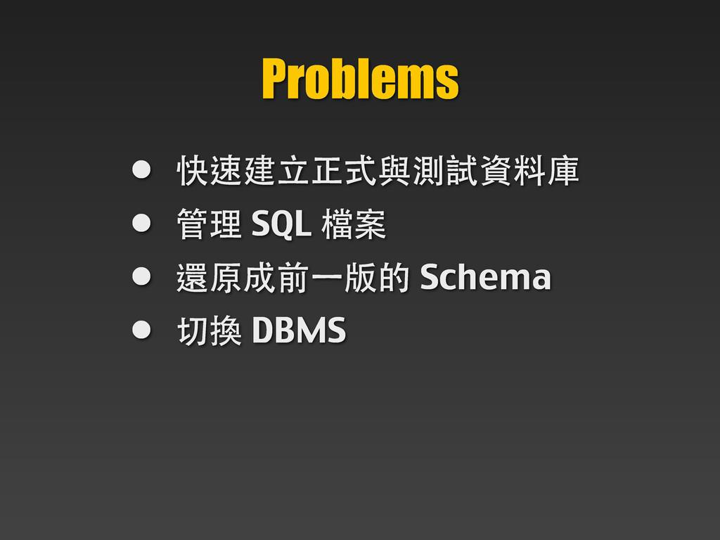 • 快速建⽴立正式與測試資料庫 • 管理 SQL 檔案 • 還原成前⼀一版的 Schema •...