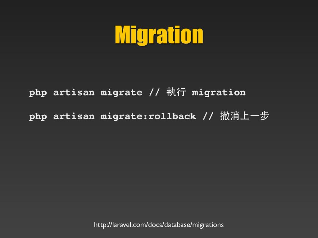 Migration php artisan migrate // 執⾏行 migration ...