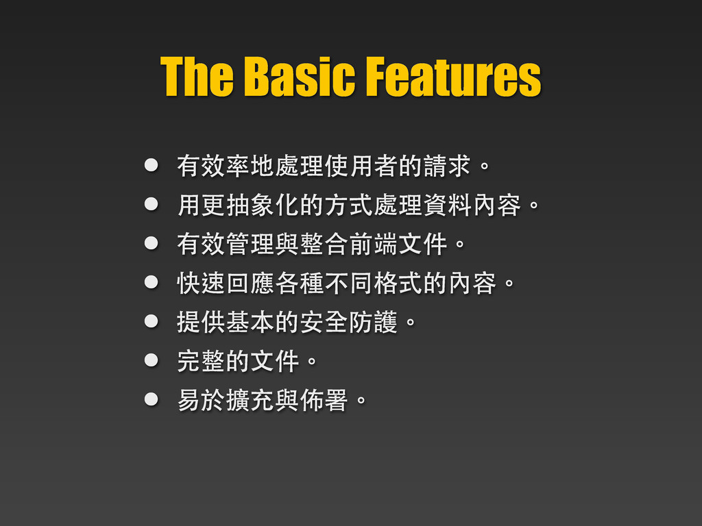 The Basic Features • 有效率地處理使⽤用者的請求。 • ⽤用更抽象化的⽅方...