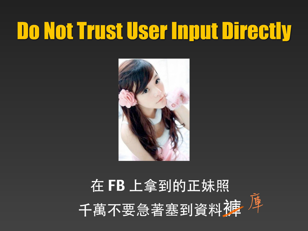 Do Not Trust User Input Directly 在 FB 上拿到的正妹照 千...