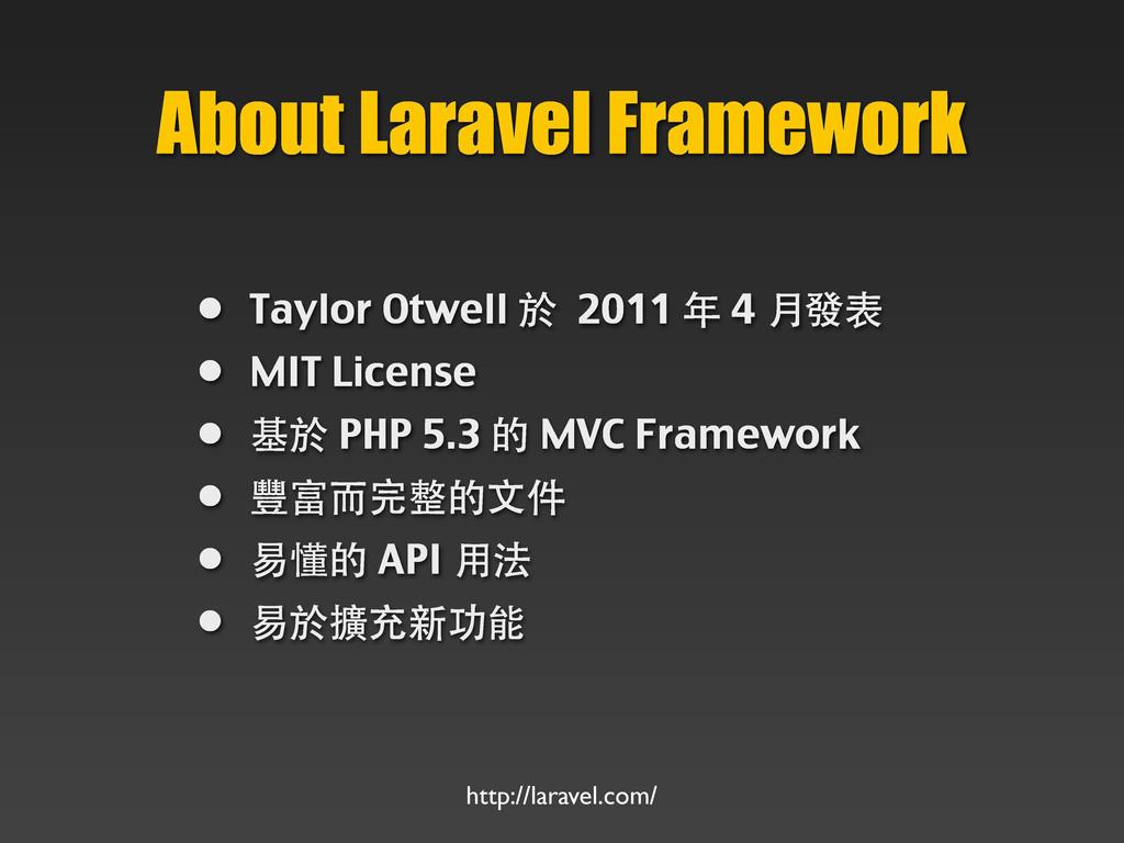 About Laravel Framework • Taylor Otwell 於 2011 ...