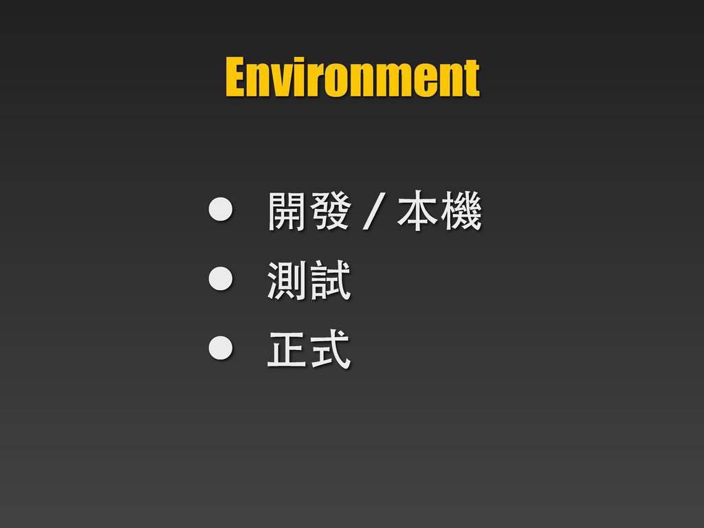 Environment • 開發 / 本機 • 測試 • 正式
