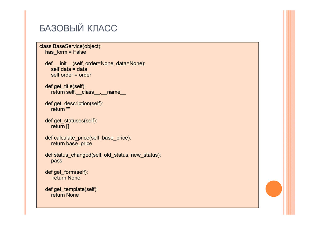БАЗОВЫЙ КЛАСС class BaseService(object): has_fo...