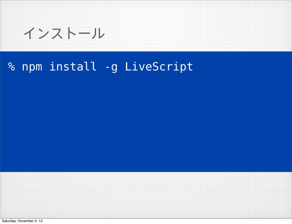 Πϯετʔϧ % npm install -g LiveScript Saturday, No...