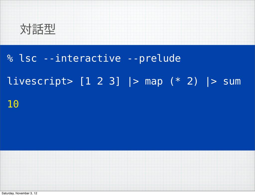 ରܕ % lsc --interactive --prelude livescript> [...