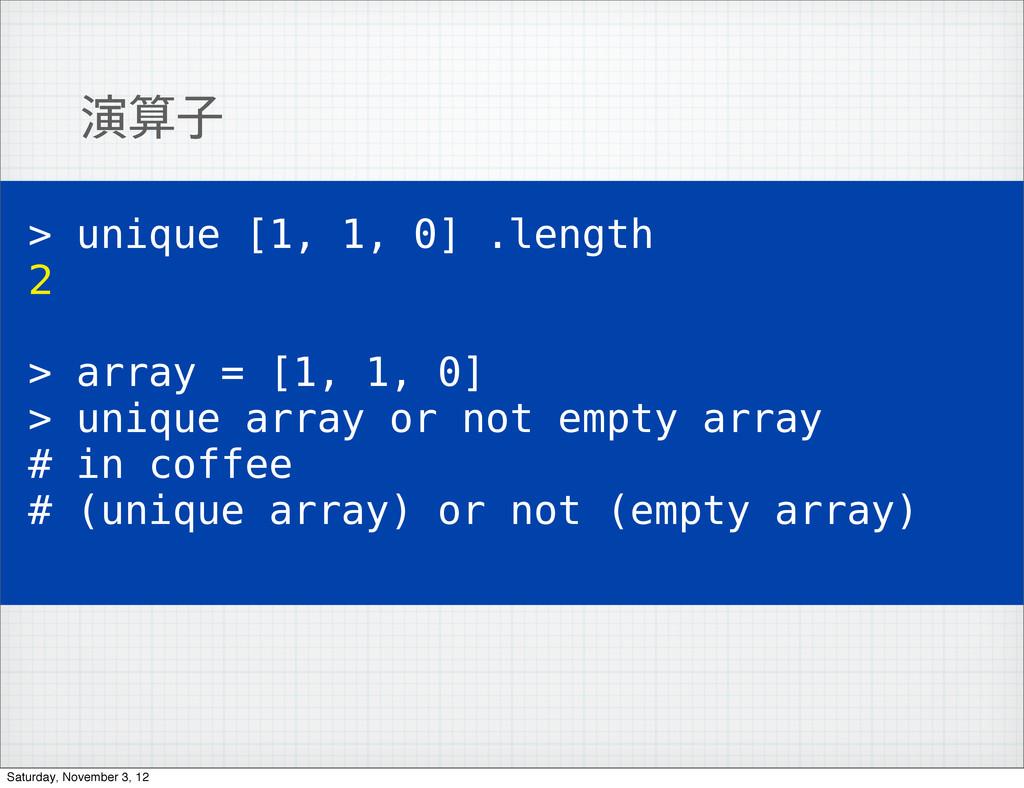 ԋࢠ > unique [1, 1, 0] .length 2 > array = [1, ...