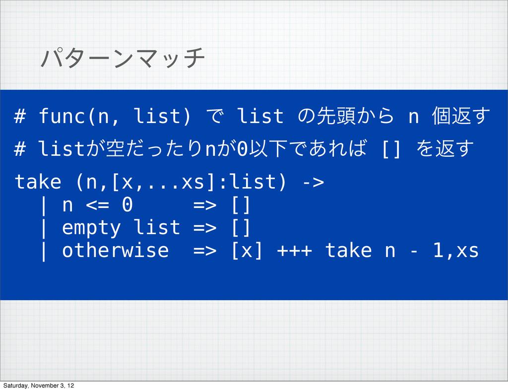 ύλʔϯϚον # func(n, list) Ͱ list ͷઌ಄͔Β n ݸฦ͢ # li...