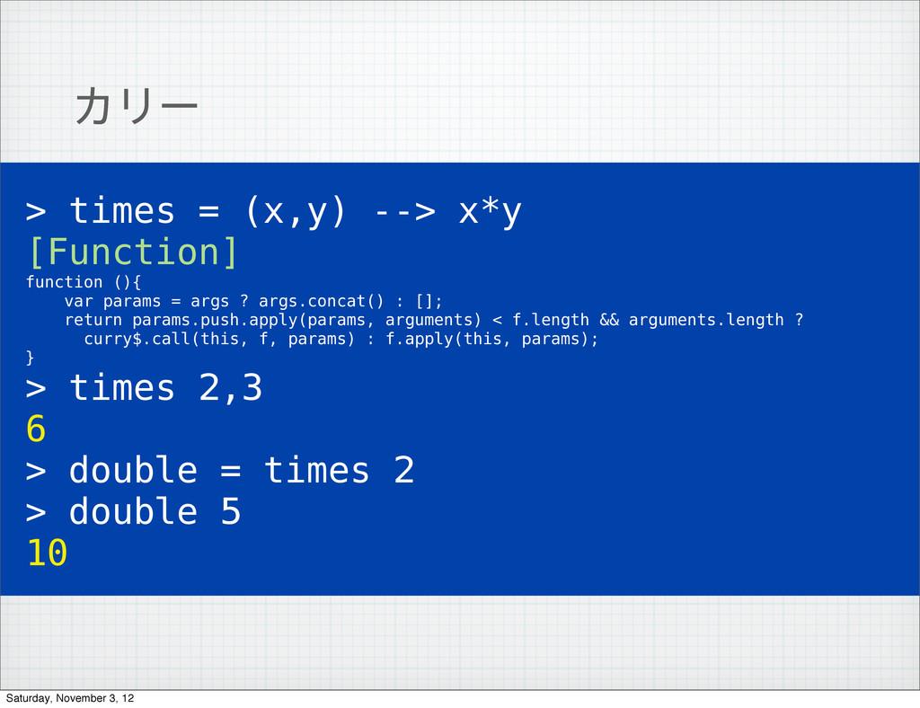 ΧϦʔ > times = (x,y) --> x*y [Function] functio...