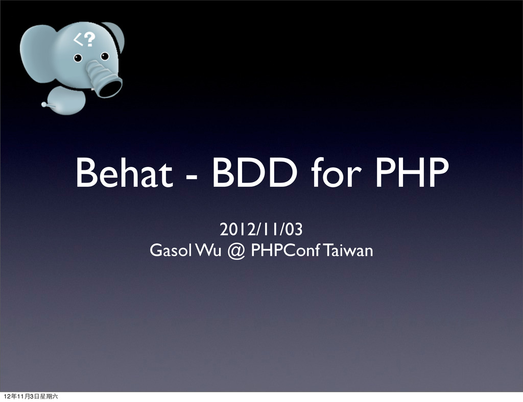 Behat - BDD for PHP 2012/11/03 Gasol Wu @ PHPCo...