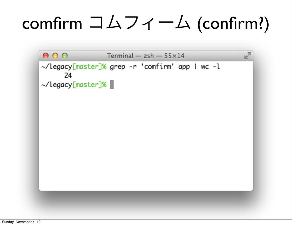 comfirm ίϜϑΟʔϜ (confirm?) Sunday, November 4, 12