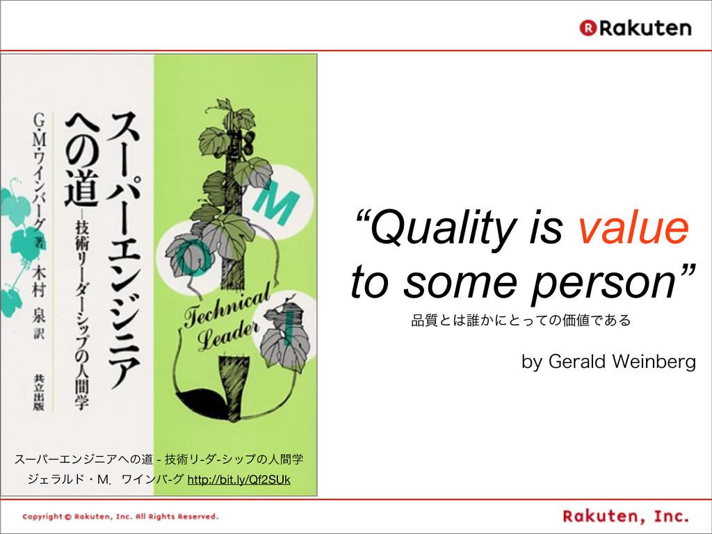 """࣭ͱ୭͔ʹͱͬͯͷՁͰ͋Δ """"Quality is value to some pers..."""