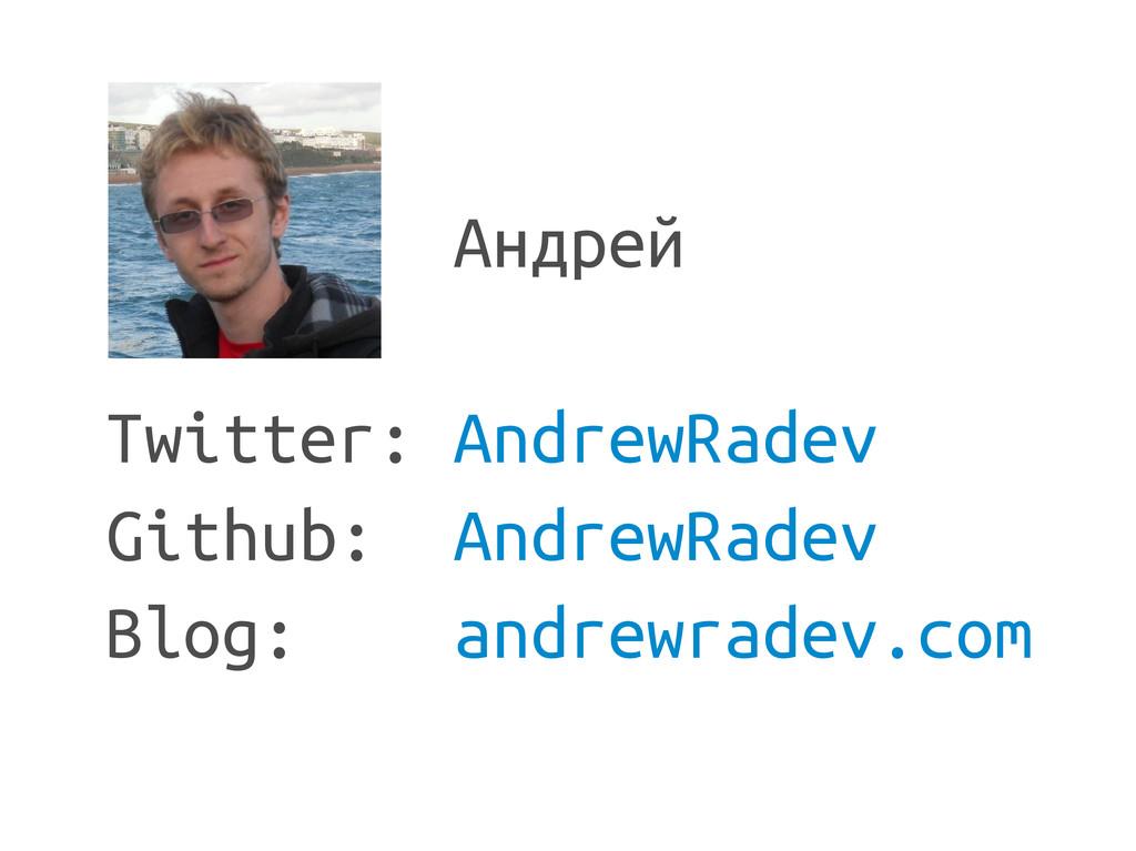 Андрей Twitter: AndrewRadev Github: AndrewRadev...