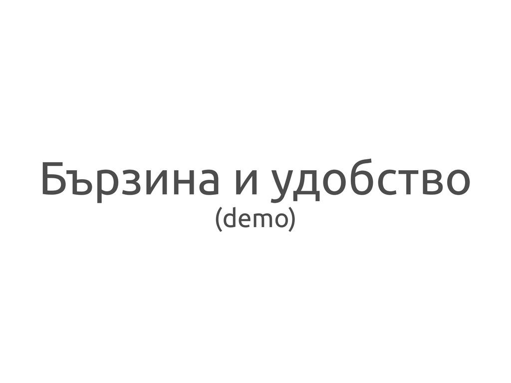 Бързина и удобство (demo)