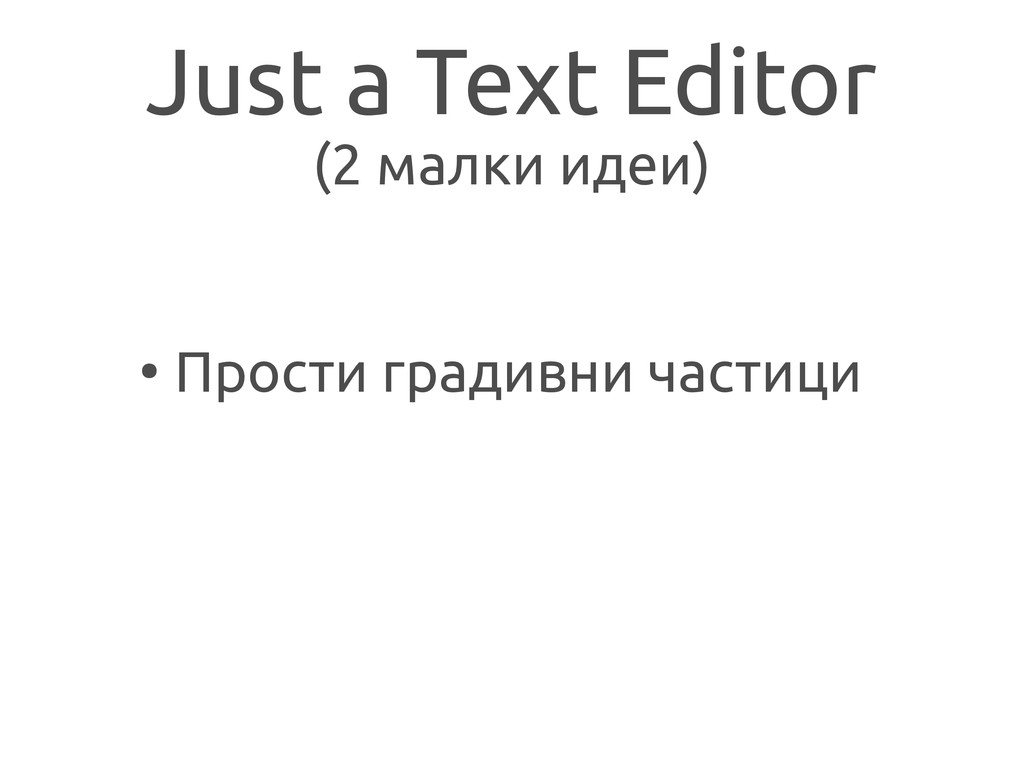Just a Text Editor (2 малки идеи) ● Прости град...