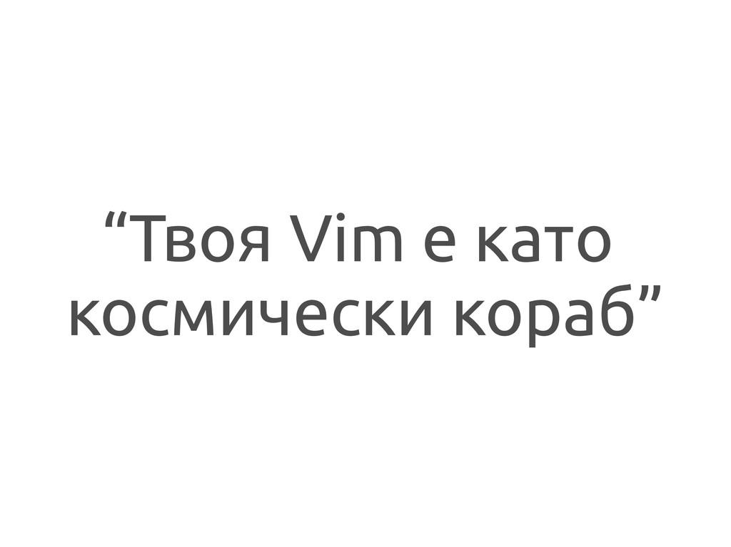 """""""Твоя Vim е като космически кораб"""""""