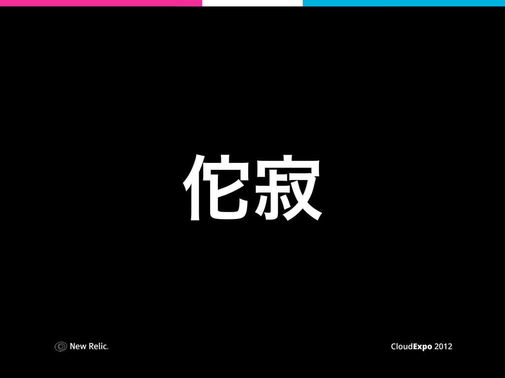 CloudExpo 2012 ဢऐ