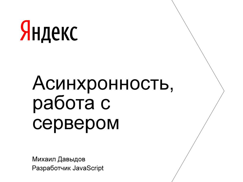 Михаил Давыдов Разработчик JavaScript Асинхронн...