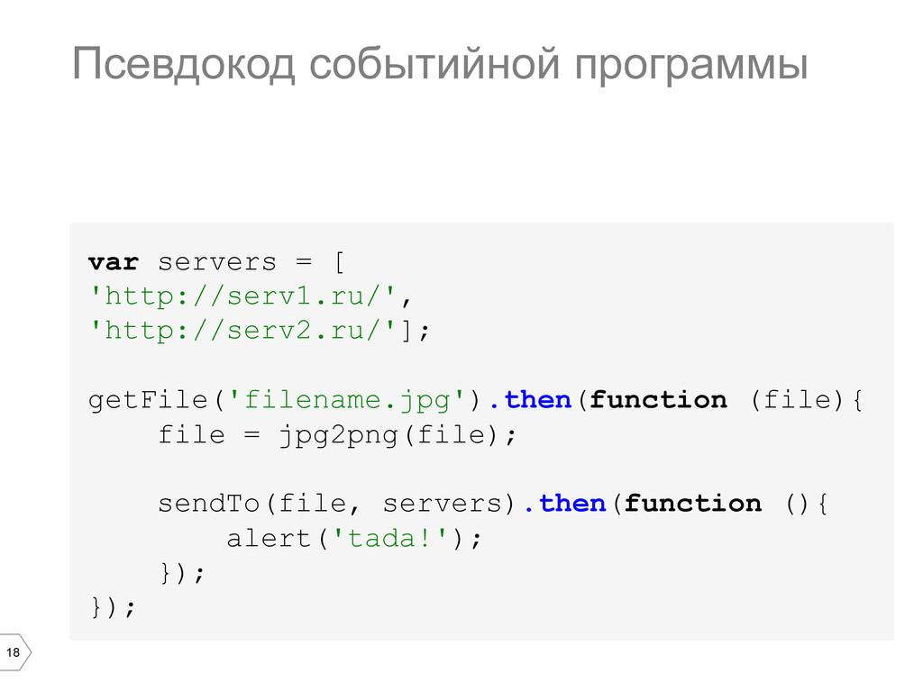 18 Псевдокод событийной программы var servers =...