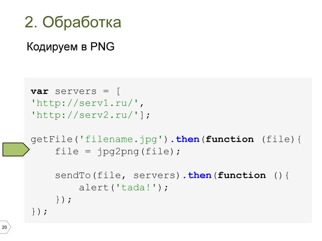 20 2. Обработка var servers = [ 'http://serv1.r...