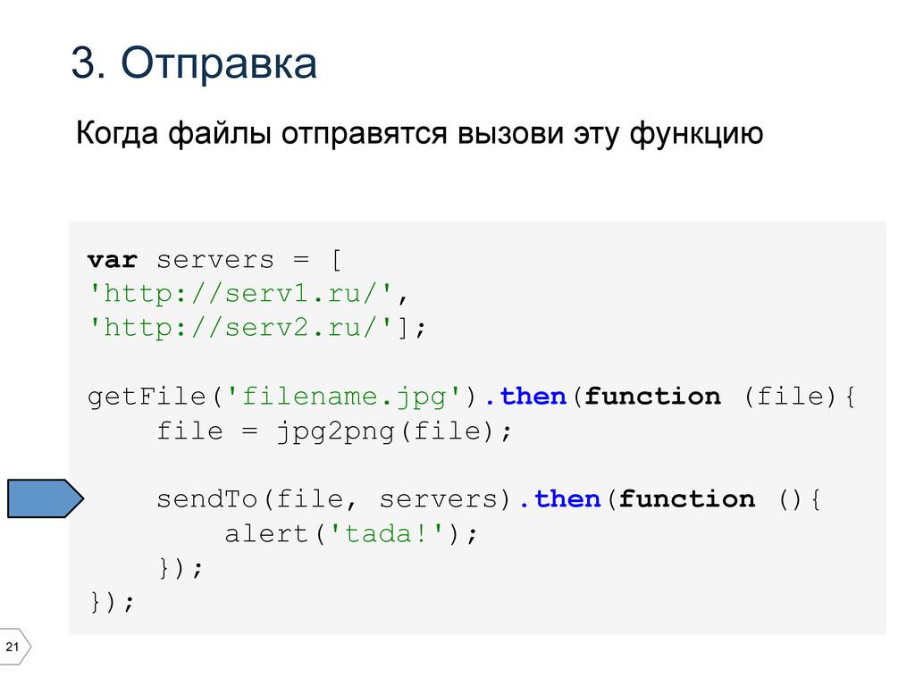 21 3. Отправка var servers = [ 'http://serv1.ru...
