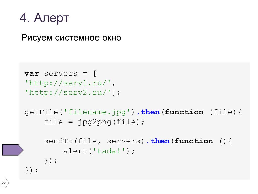 22 4. Алерт var servers = [ 'http://serv1.ru/',...