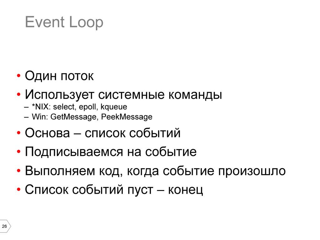 26 Event Loop • Один поток • Использует систе...
