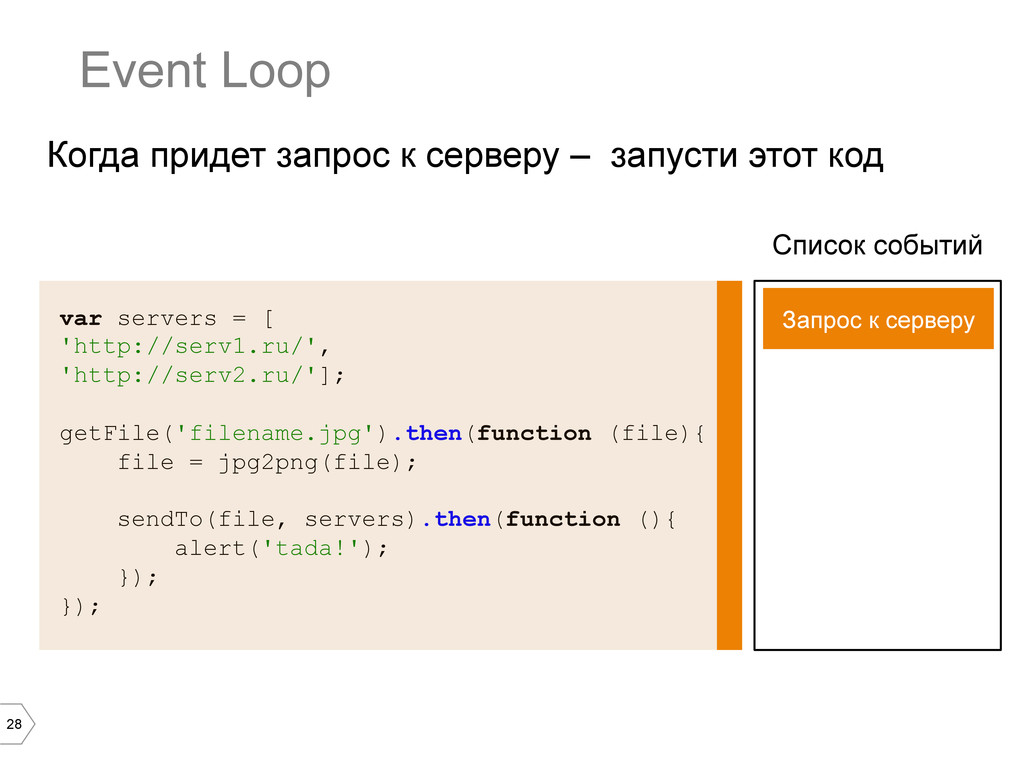 28 Event Loop var servers = [ 'http://serv1.ru/...