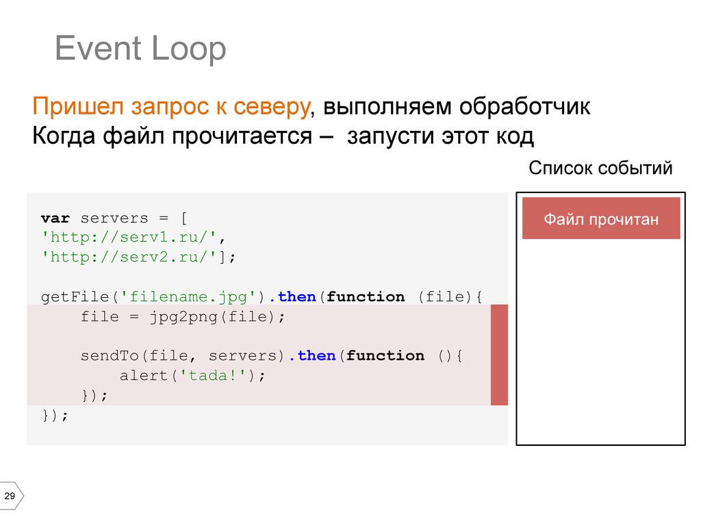 29 Event Loop var servers = [ 'http://serv1.ru/...