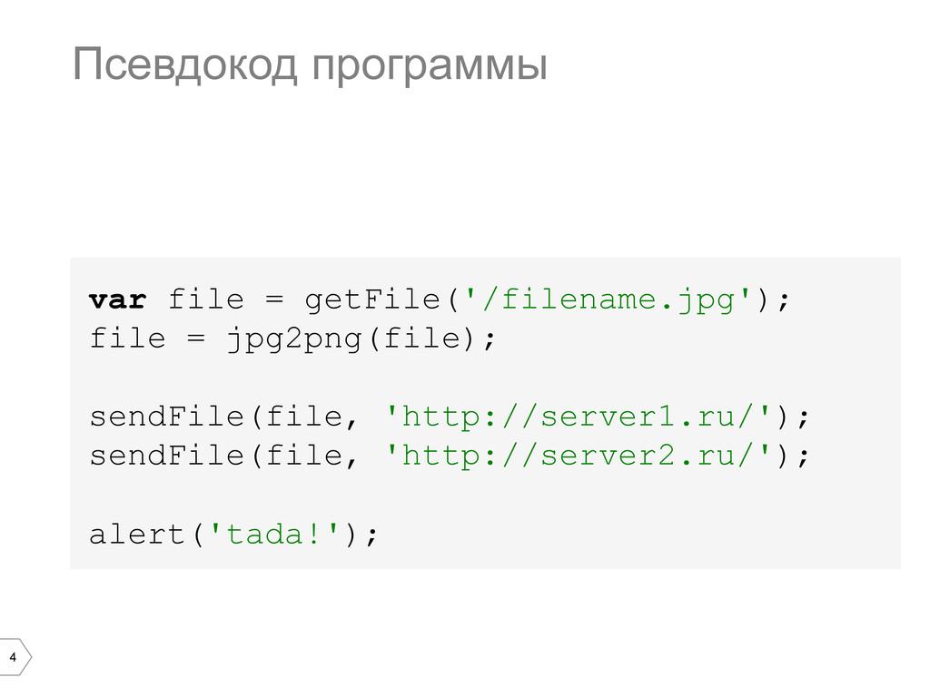 4 Псевдокод программы var file = getFile('/file...