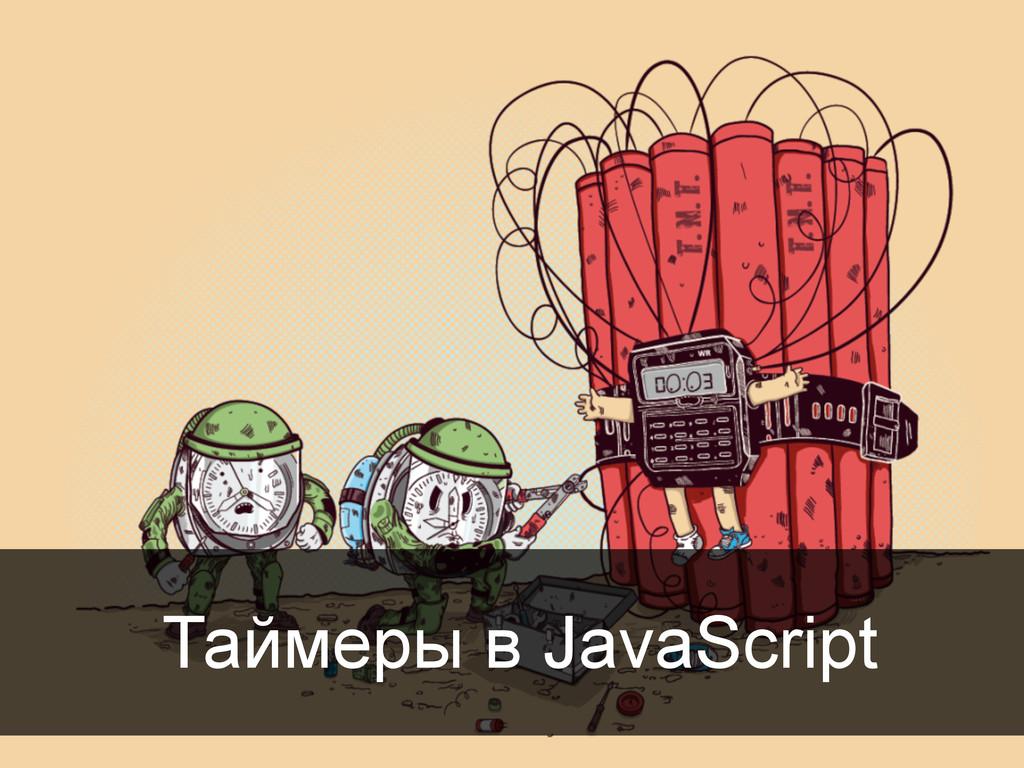 44 Таймеры в JavaScript