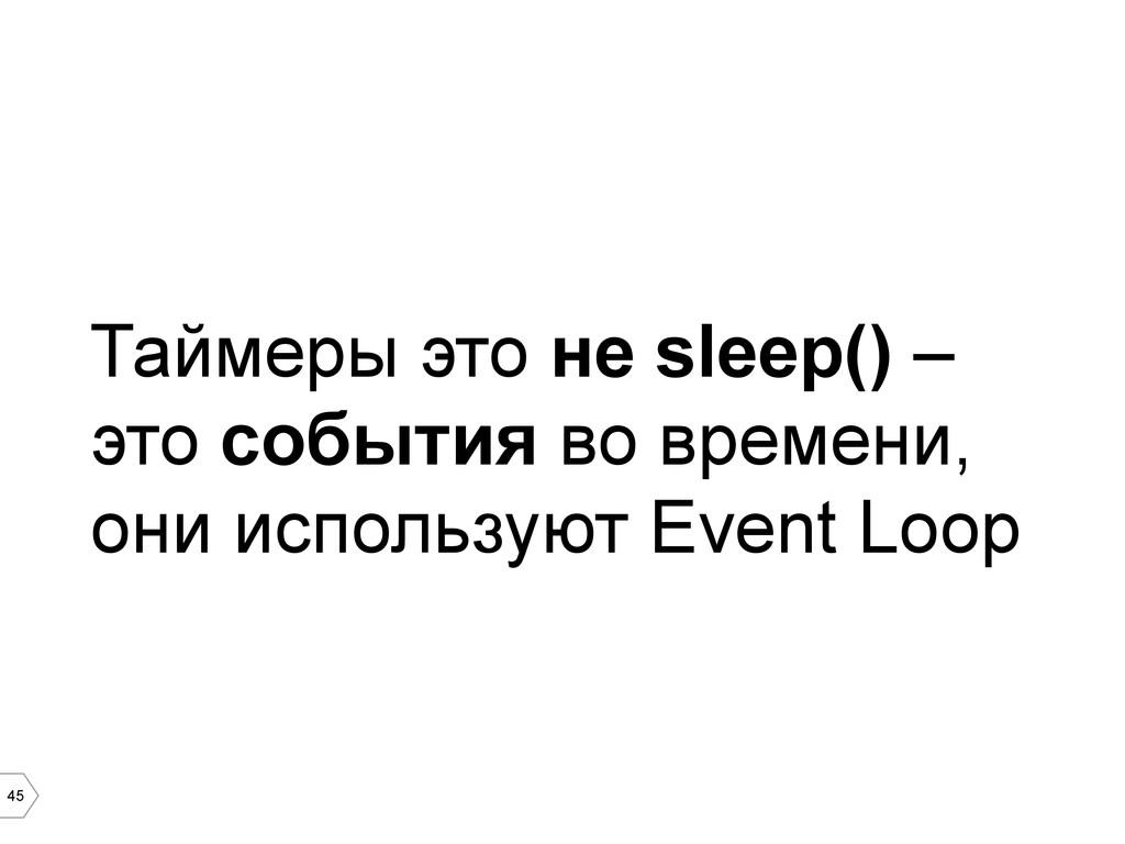 45 Таймеры это не sleep() – это события во врем...