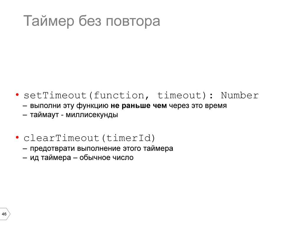 46 Таймер без повтора • setTimeout(function, t...