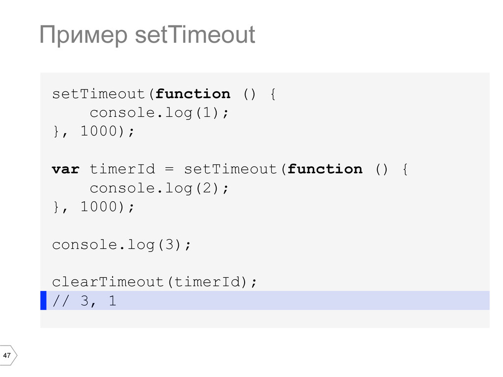 47 setTimeout(function () { console.log(1); }, ...