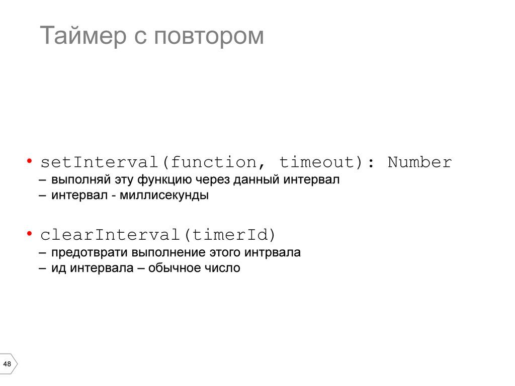 48 Таймер c повтором • setInterval(function, t...