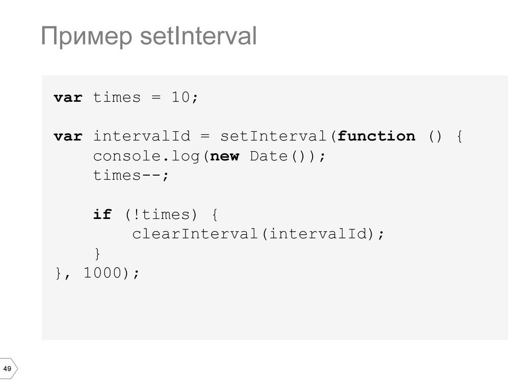 49 var times = 10; var intervalId = setInterval...