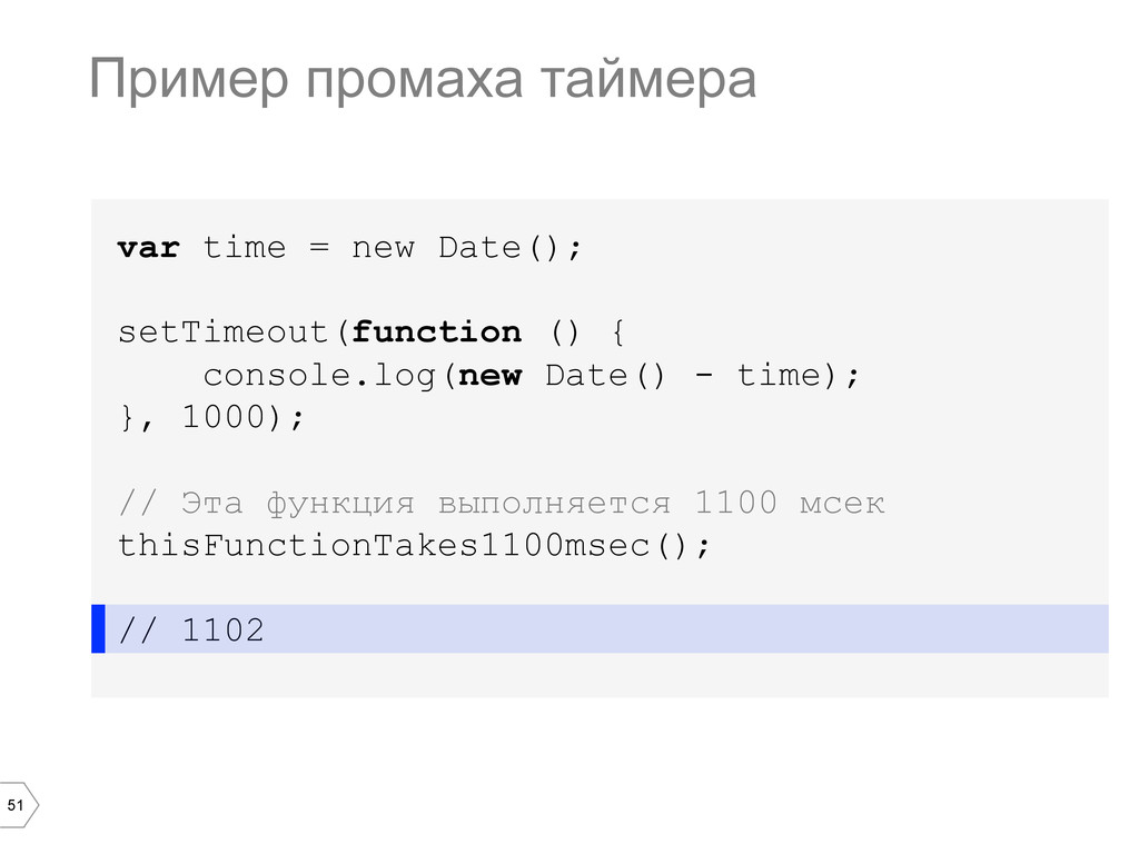 51 var time = new Date(); setTimeout(function (...