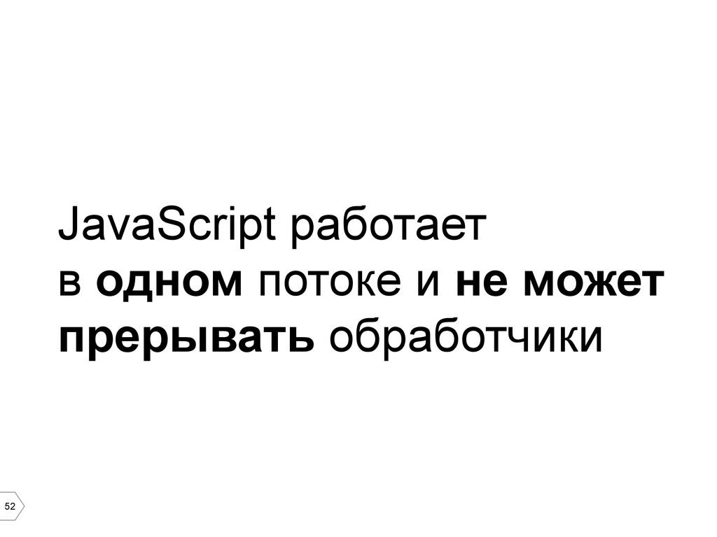 52 JavaScript работает в одном потоке и не може...