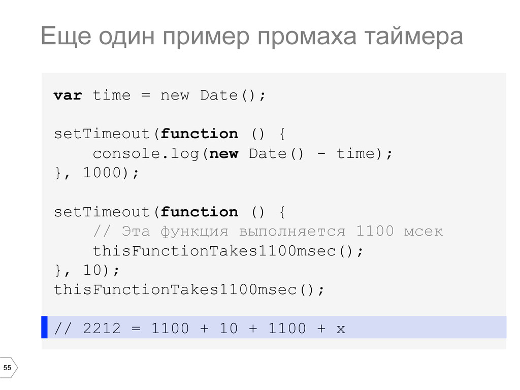 55 var time = new Date(); setTimeout(function (...