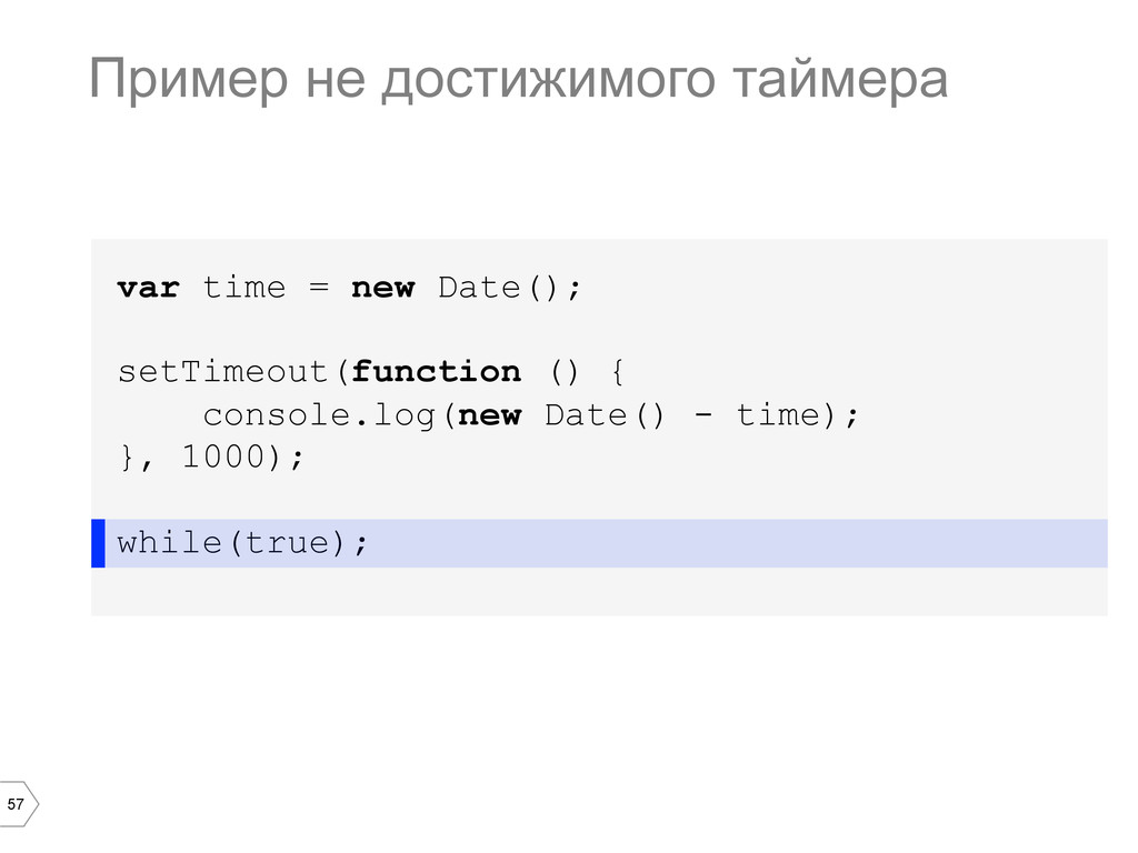 57 var time = new Date(); setTimeout(function (...