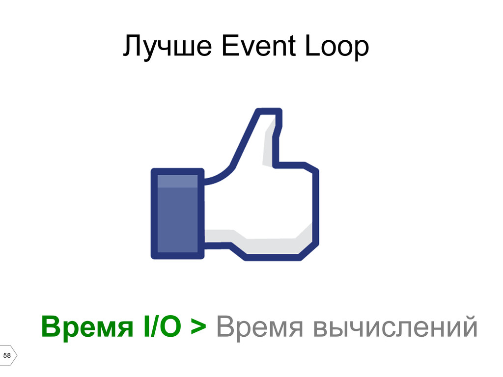58 Время I/O > Время вычислений Лучше Event Loop