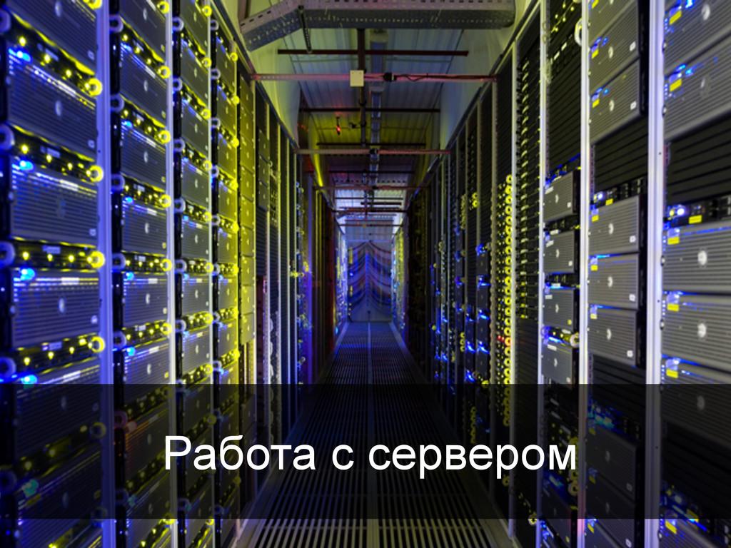60 Работа с сервером