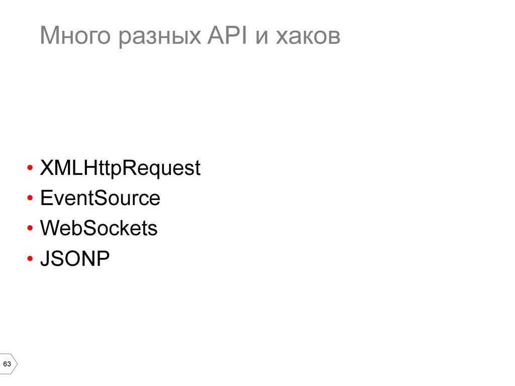63 Много разных API и хаков • XMLHttpRequest •...